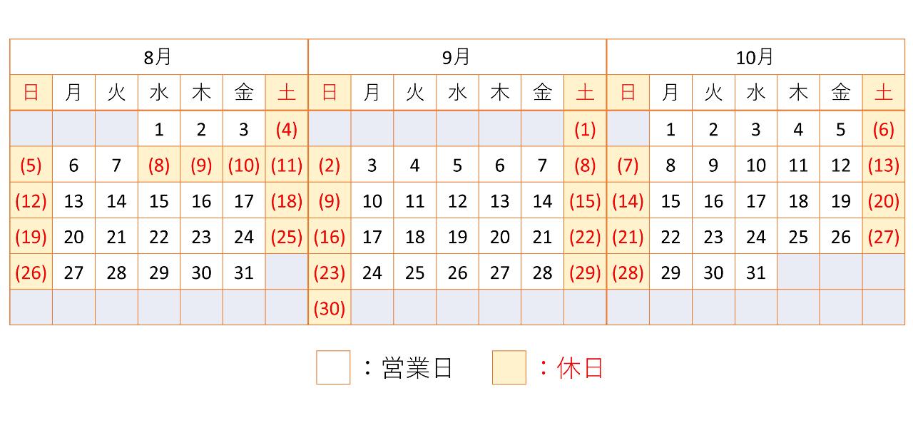 201808-10カレンダー