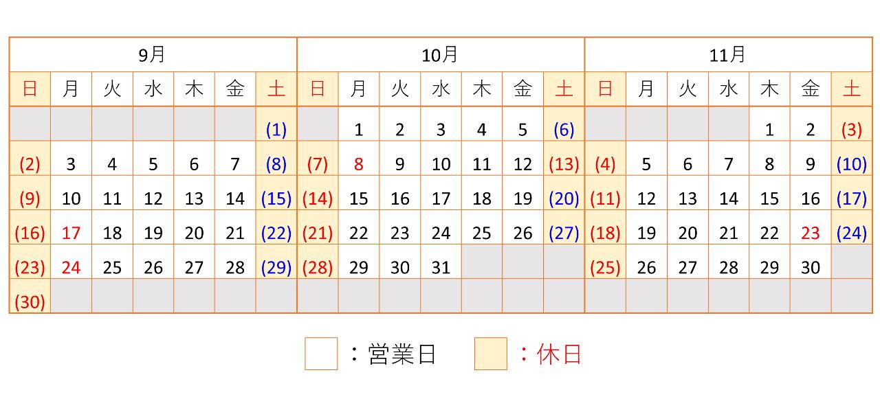 201809-11カレンダー