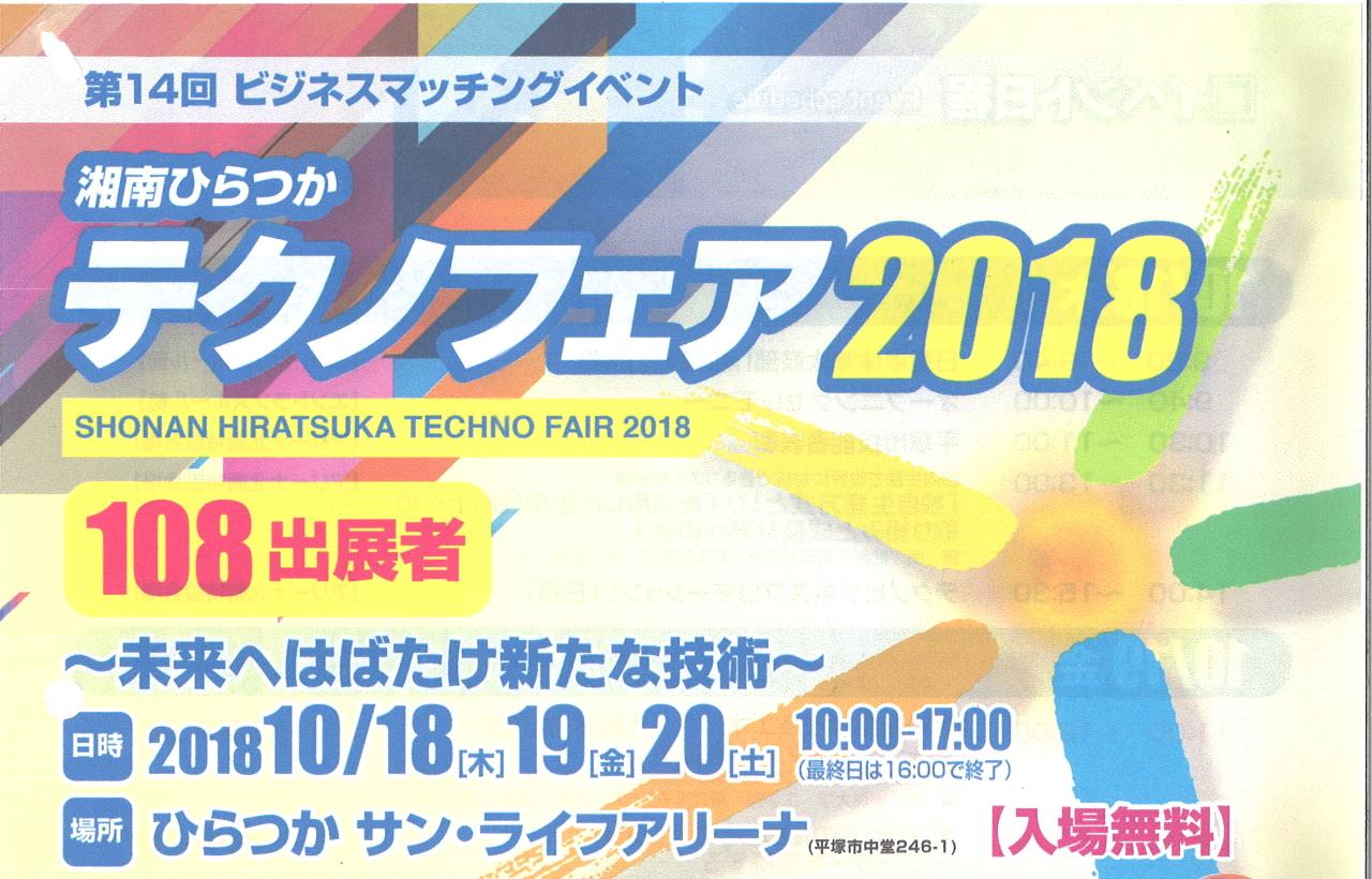 テクノフェア2018
