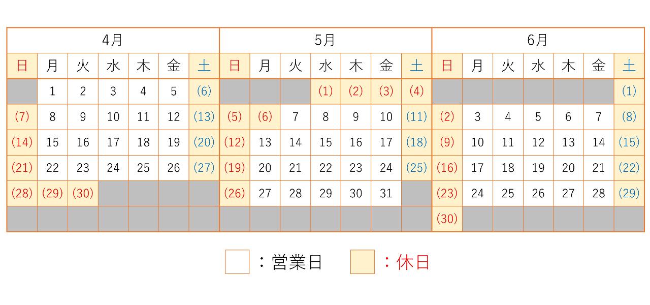 201904-201906カレンダー