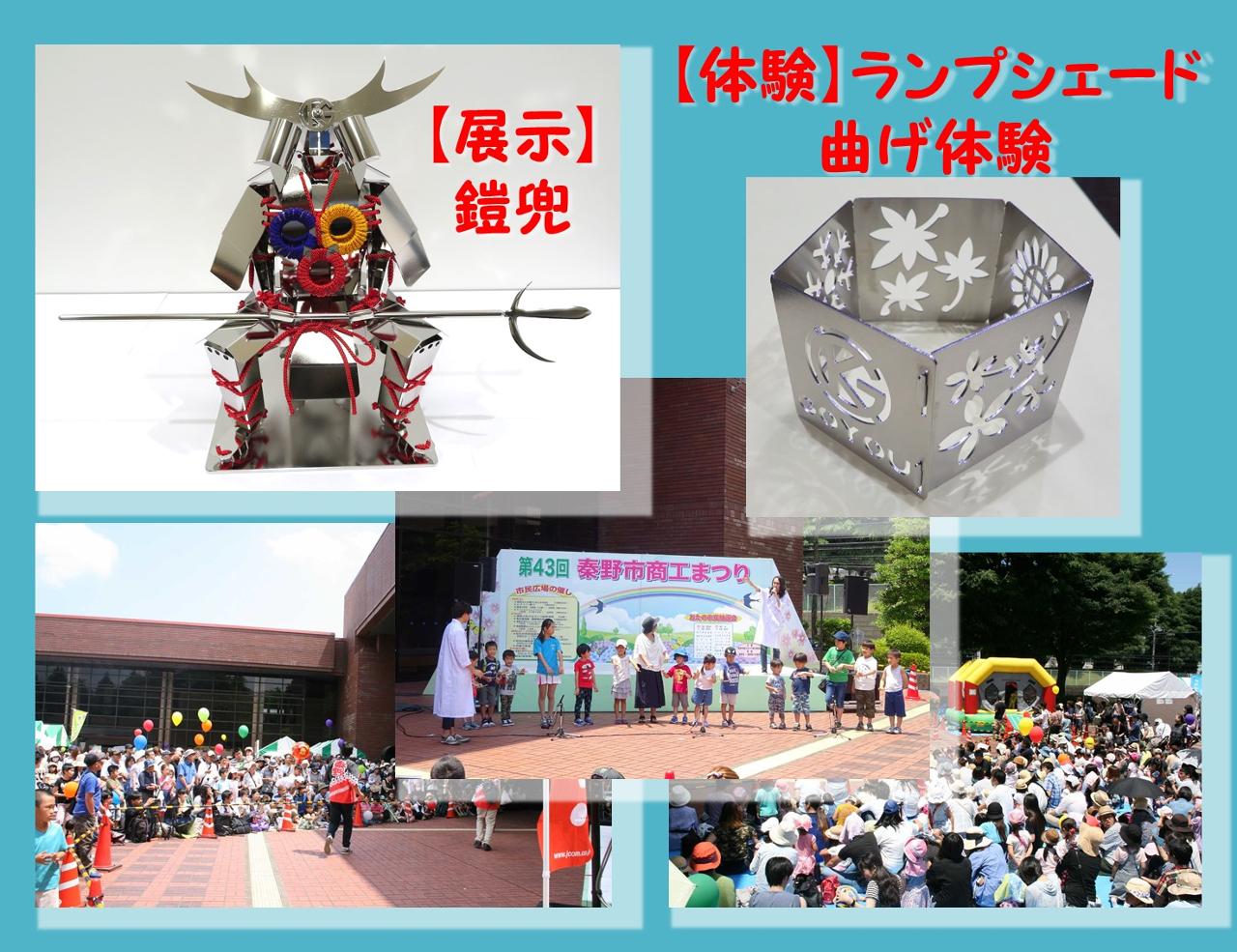 201905_商工祭り_出展案内