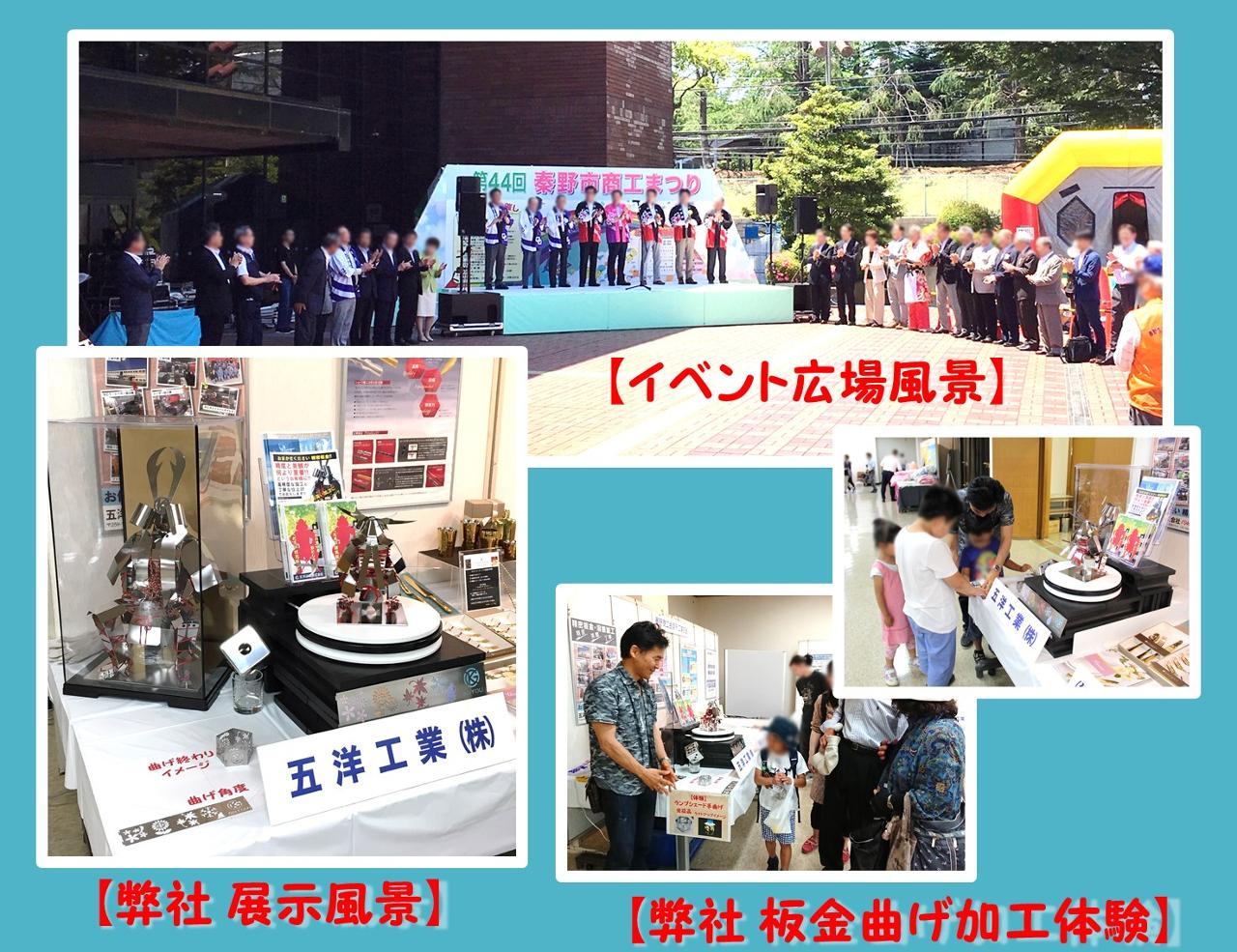 201905_商工祭り_出展終了報告