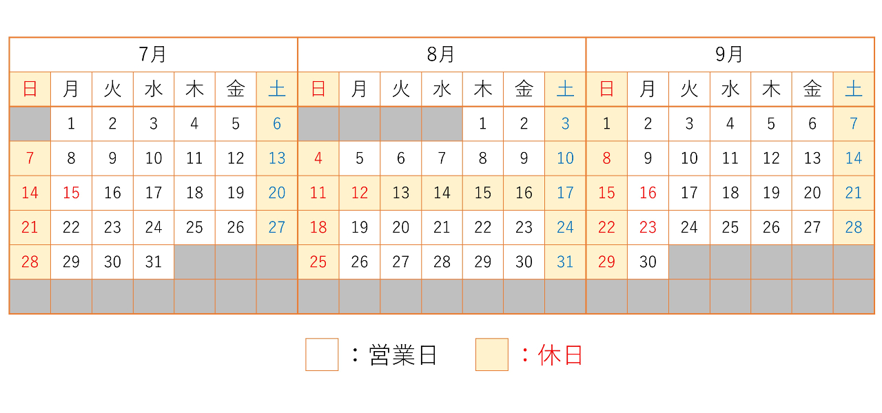 201907-201909カレンダー