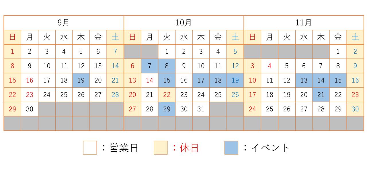 201909-201911カレンダー
