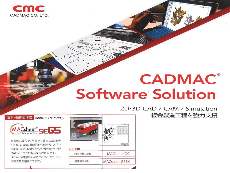 CADMAC_G5