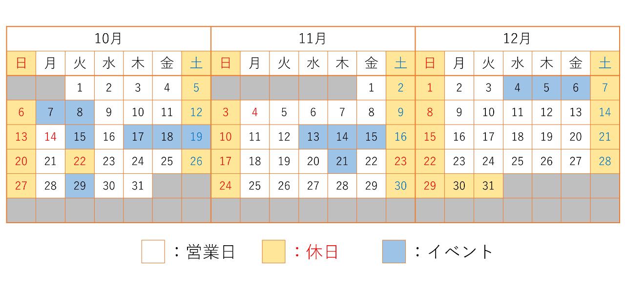 201910-201912カレンダー