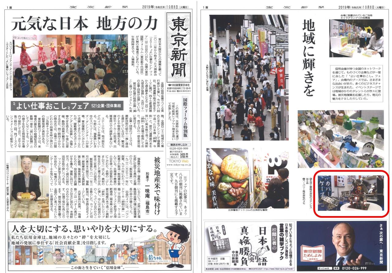 東京新聞号外