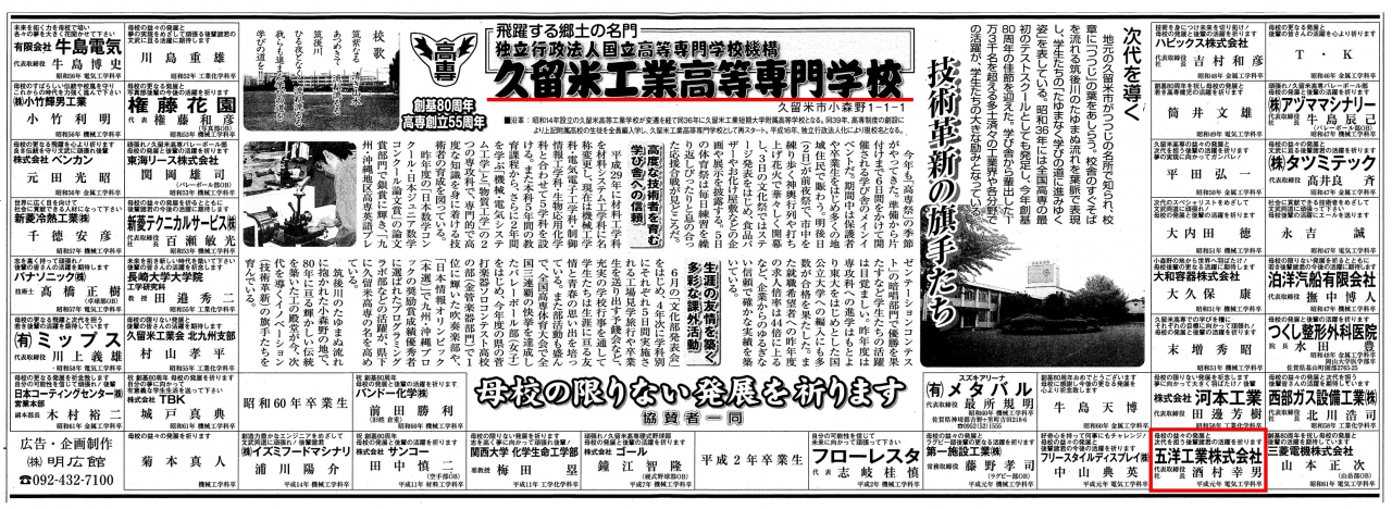20191031_毎日新聞筑後版_高専80周年広告