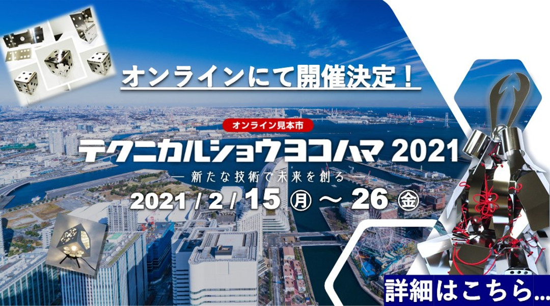 「テクニカルショウヨコハマ2021」に出展します