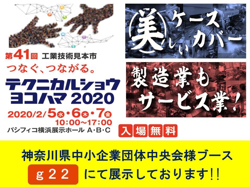 テクニカル ショウ ヨコハマ 2020