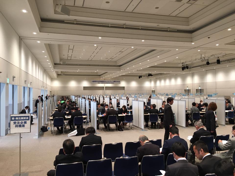 2020九都県市商談会風景