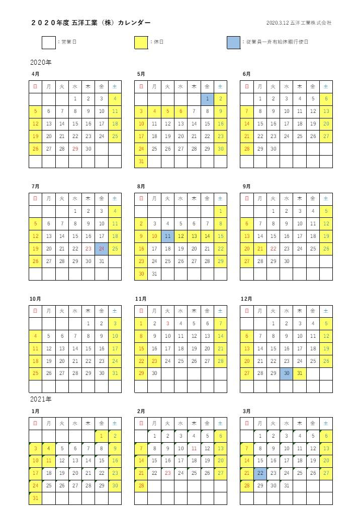 2020年度_年間カレンダー