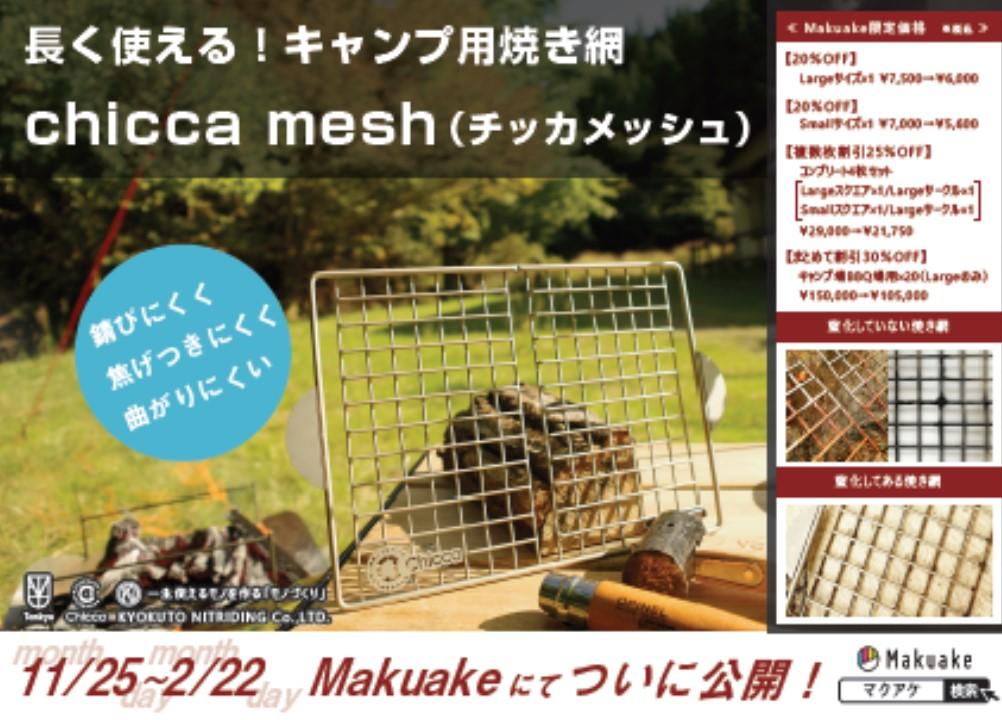 chicca mesh