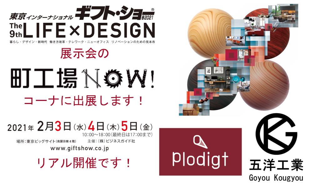 「東京インターナショナル・ギフト・ショー春2021 第9回 LIFE×DESIGN 第3回 町工場NOW!」