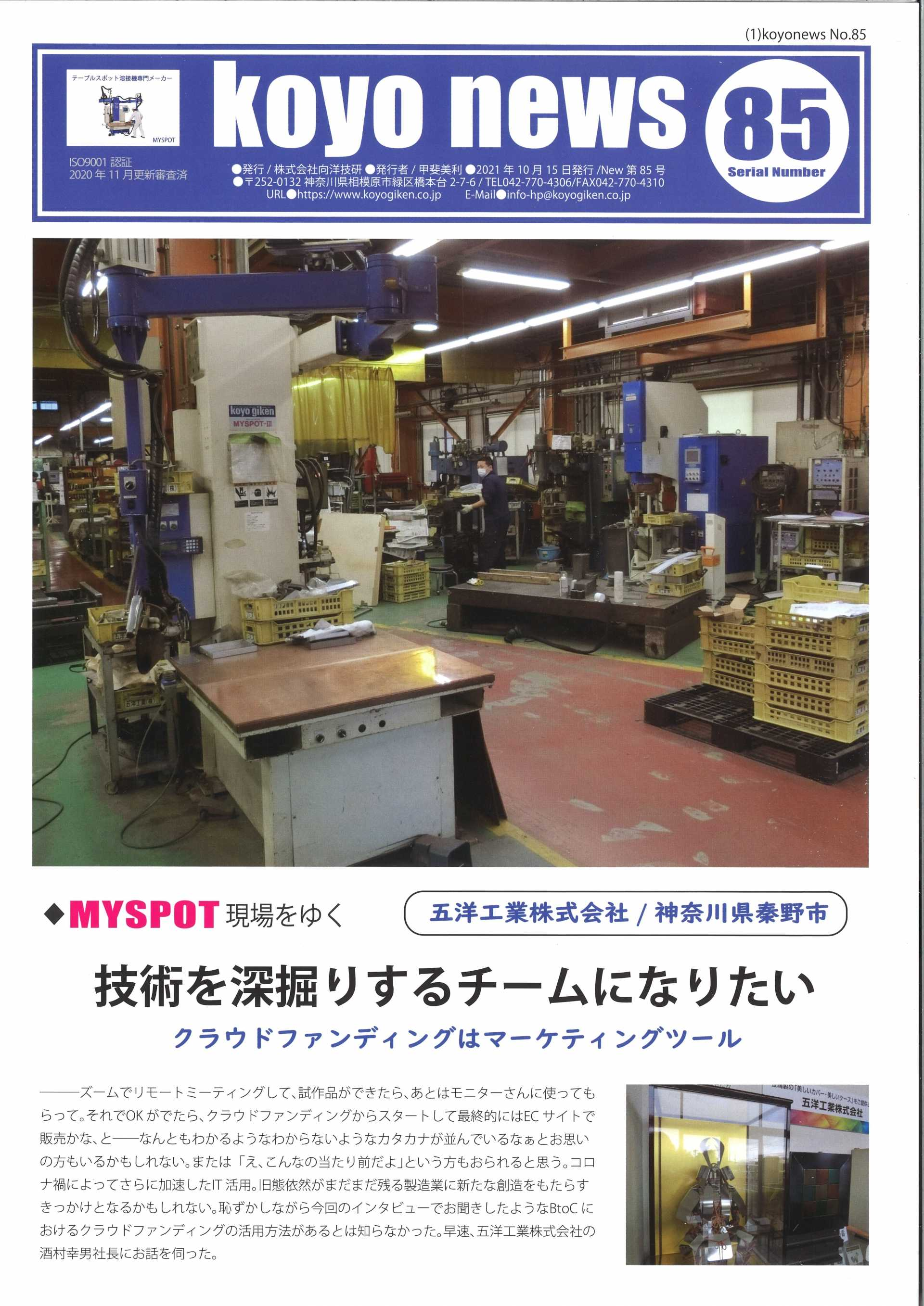 koyo news 85号 表紙