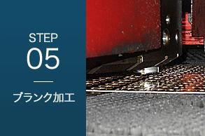 STEP5 ブランク加工