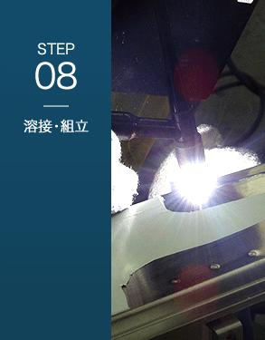STEP8 溶接・組立