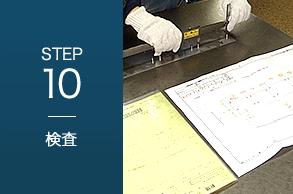 STEP10 検査